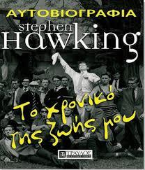 stiven Hawking
