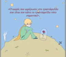 greek-greek-quotes-little-prince-quotes-Favim_com-1924120